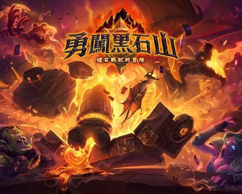 《勇闖黑石山™》將在四月現身《爐石戰記®:魔獸英雄傳™》