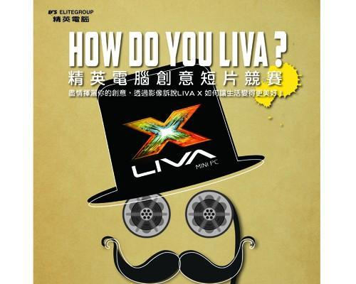 How do you LIVA? 精英電腦創意短片競賽來囉!!