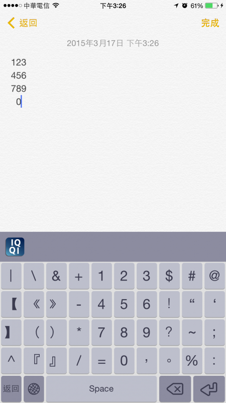 IQQI 快注音 iOS 版推出,獨家首碼補音學習功能,讓你的 iPhone比你更懂你自己