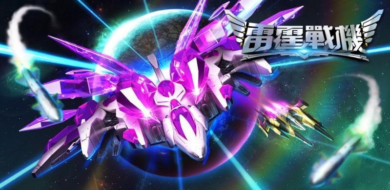 雷霆戰機》12星使挑戰賽 即日開放報名 星空女神募集12星使 一起為地球而戰