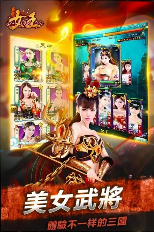 《女王》03/20 首款真人美女陪挑三國!