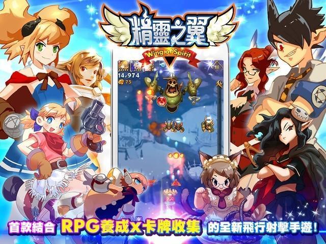 首款RPG養成卡牌收集的全新射擊手遊《精靈之翼》台港澳獨家代理權確定!