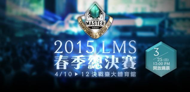 《英雄聯盟》2015LMS春季4 強出爐 4/10-12 決戰臺大體育館 3/25中午開放售票
