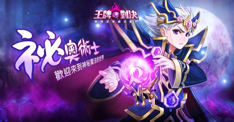 《王牌對決》神秘的新英雄「祕奧術士」限時登場