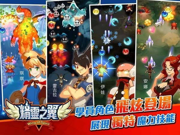 首款RPG養成x卡牌收集的飛行射擊手遊〈精靈之翼〉iOS及安卓不刪檔封測起跑
