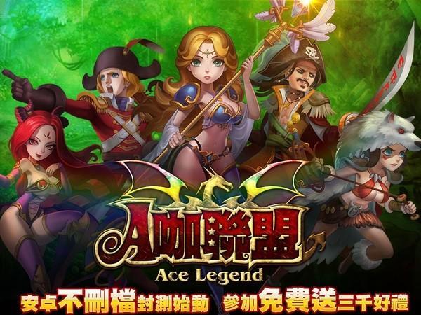 地表最強魔幻RPG《A咖聯盟》Android版不刪檔封測
