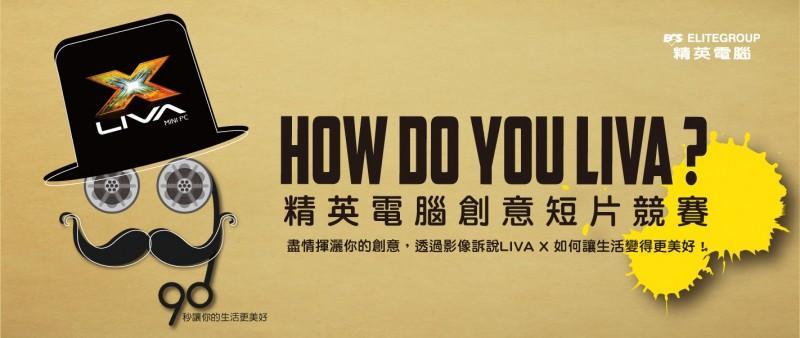 精英電腦How do you LIVA? 創意短片競賽 倒數3天 新台幣40萬元總獎金等你來挑戰!