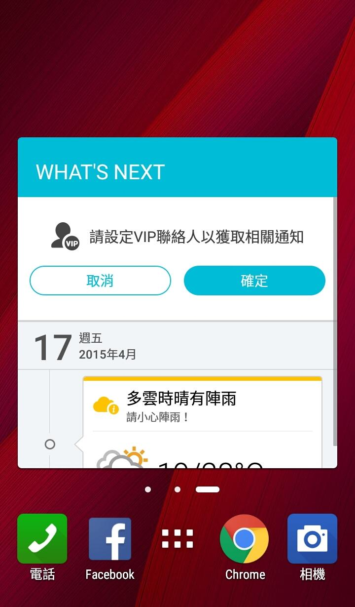 [開箱] 一機難求Zenfone2 ZE551ML 4GB-32GB入手開箱 - XFastest - Do it later.jpg