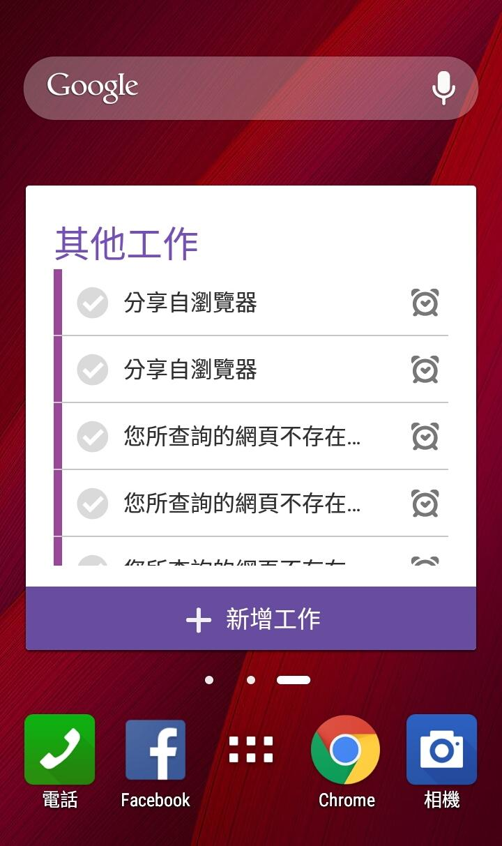 [開箱] 一機難求Zenfone2 ZE551ML 4GB-32GB入手開箱 - XFastest - what's next.jpg