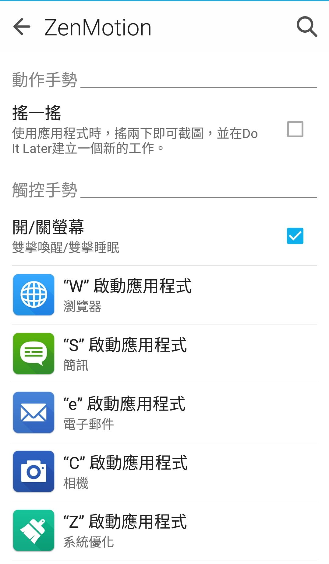 [開箱] 一機難求Zenfone2 ZE551ML 4GB-32GB入手開箱 - XFastest - ZenMotion.jpg