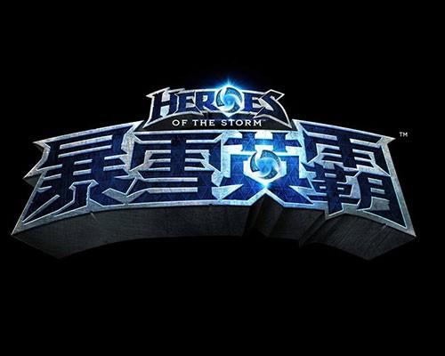 《暴雪英霸》Beta封測分隔台灣與韓國遊戲伺服器