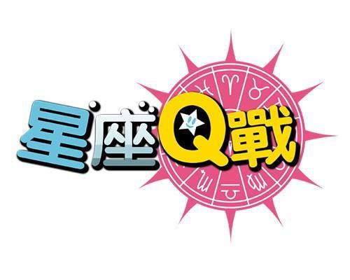 《星座Q戰》即將引爆萌力,一起尋找專屬你的星星!