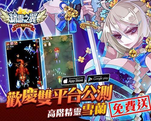 首款RPG養成x卡牌收集飛行射擊手遊〈精靈之翼〉iOS與Android版正式公測上線!