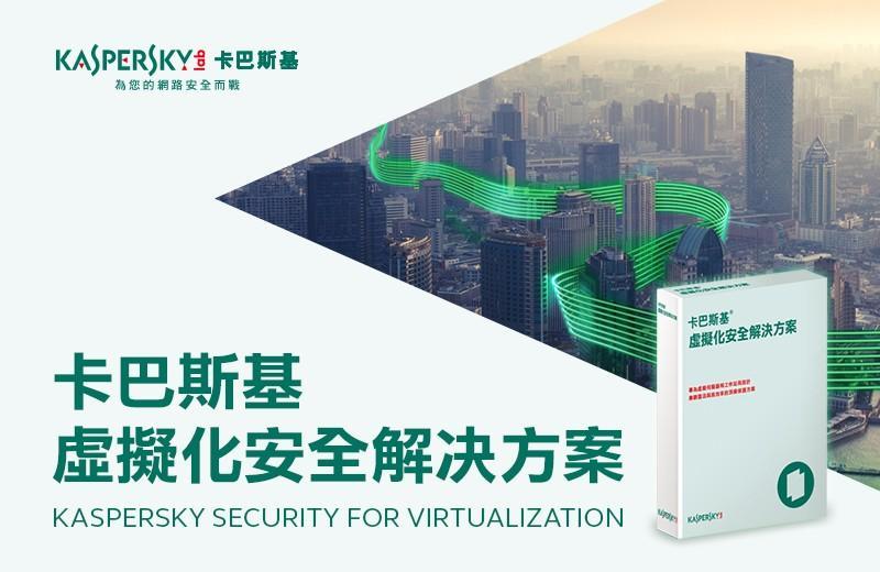 卡巴斯基最新虛擬化雙重安全解決方案彈性授權自由選擇 實現效能和安全的最佳平衡
