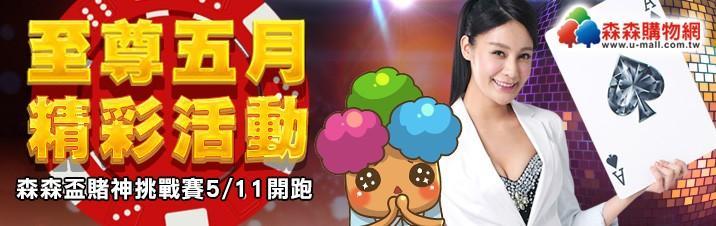 《至尊娛樂城》首屆【森森盃賭神挑戰賽】千萬獎金等你拿!!
