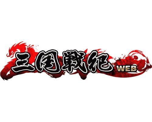 國產台灣之光《三國戰紀WEB》,進軍日本遊戲市場