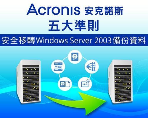 Acronis安克諾斯五大準則 安全移轉Windows Server 2003備份資料