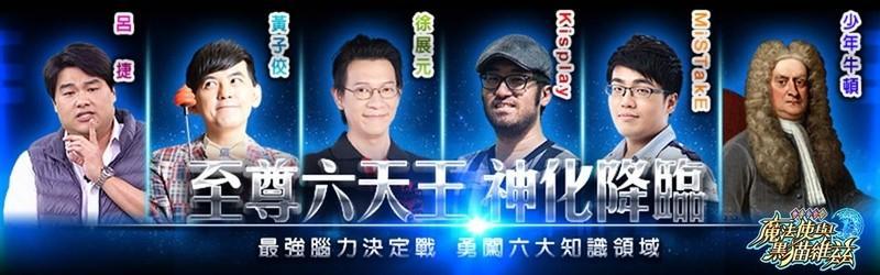 黃子佼、徐展元公開嗆聲 跟全台灣玩家比智慧!