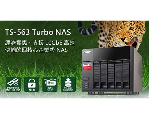威聯通科技發表搭載 AMD 四核心處理器 TS-563-支援 10GbE 高速傳輸的高性價比企業級 NAS