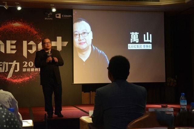七彩虹聯合騰訊、京東、Intel、NVIDIA等發佈Game PC+高性能遊戲主機