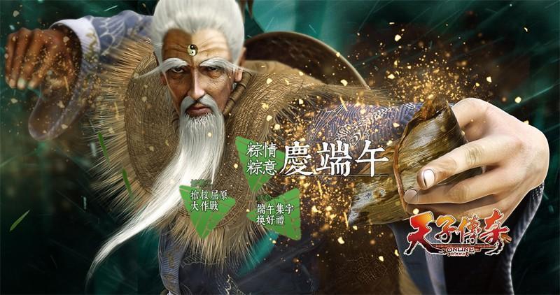 命粽注定得好康!中華網龍系列遊戲五月五上演端午奇緣!