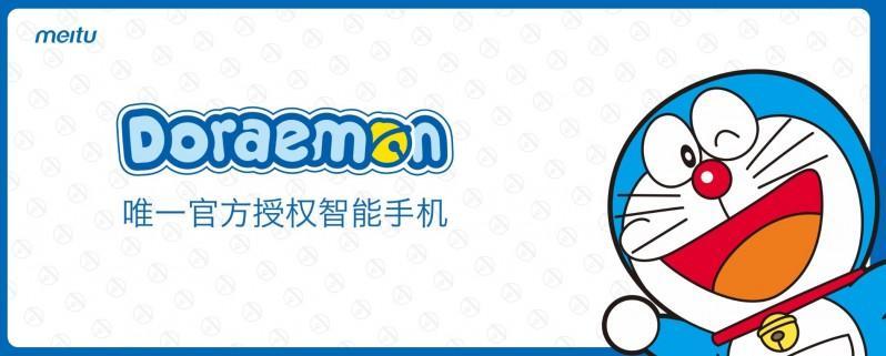 """""""哆啦A夢""""手機來了!"""