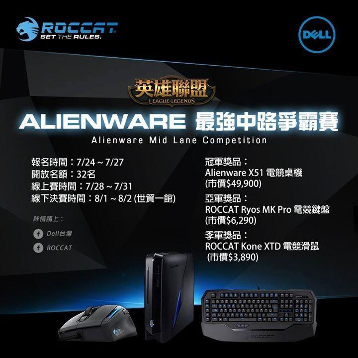 Alienware盃英雄聯盟最強中路爭霸賽本週末於應用展登場