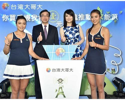台灣大哥大積極推動綠能環保 認購100萬度綠電 電信業第一