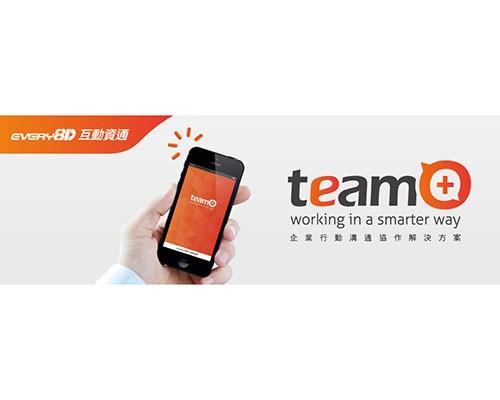 企業通訊軟體走入校園 「team+」助大葉大學指尖學習