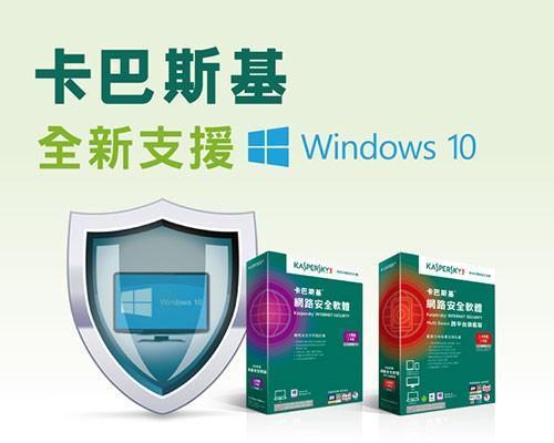 卡巴斯基網路安全軟體免費升級支援Windows 10 結合Acronis協助用戶安全更新作業系統