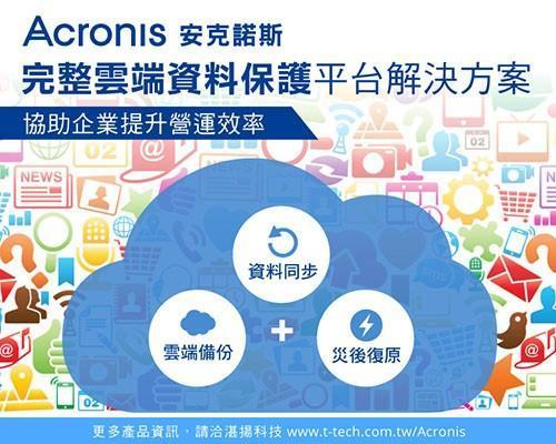 Acronis安克諾斯推出完整雲端資料保護平台解決方案 協助企業提升營運效率