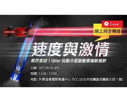 威聯通科技「速度與激情」新品發表會迴響熱烈, 加碼提供線上直播服務
