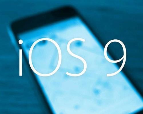 iOS 9.1 早在測試:然而 iOS 9 正式版還沒影