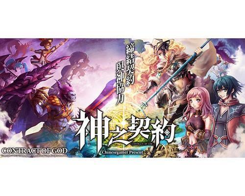 奇幻神話RPG手遊《神之契約》七夕上市 Android、iOS平台8/20同步開戰!