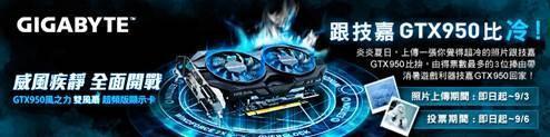 技嘉科技發表GeForce GTX 950超頻版遊戲顯示卡新一代中階顯卡生力軍 進階疾靜效能最悍裝備