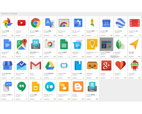 Google將減少Android內預載的Google app數量