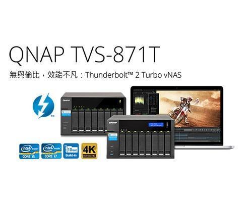 全球領先:威聯通科技發表Thunderbolt NAS TVS-871T,提供DAS、NAS、iSCSI SAN三合一解決方案