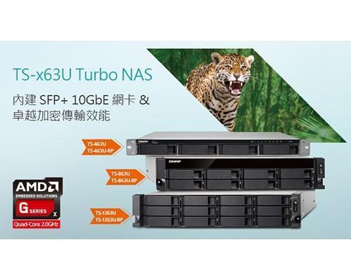 威聯通科技推出搭載 AMD 四核心 2.0GHz 處理器 TS-x63U NAS系列,內建 10GbE 埠及支援硬體加密
