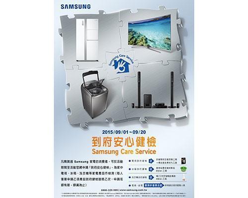 家電也要做體檢? 台灣三星電子首推家電專業「到府安心健檢」免費服務