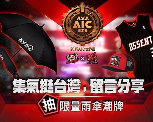 《A.V.A戰地之王》2015 AIC世界盃大賽8/29、30決戰電競館