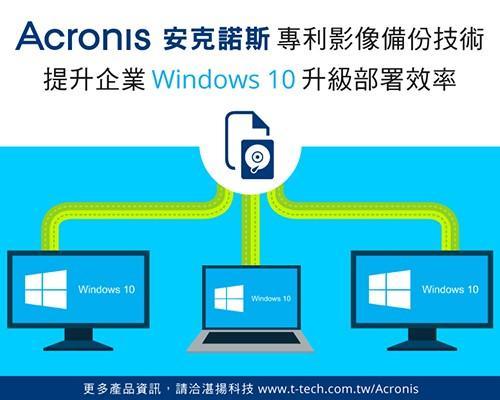 Acronis安克諾斯專利影像備份技術 提升企業Windows 10升級部署效率