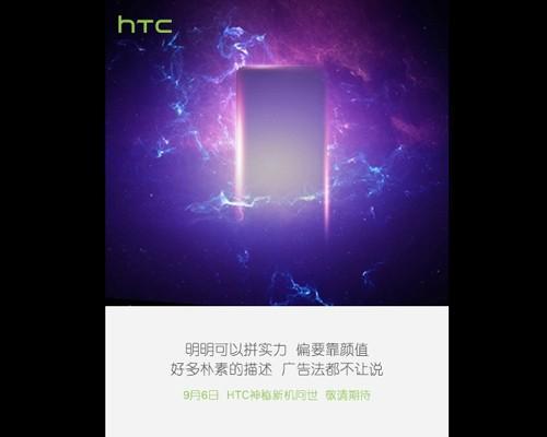 HTC 將於9月6日發表新手機