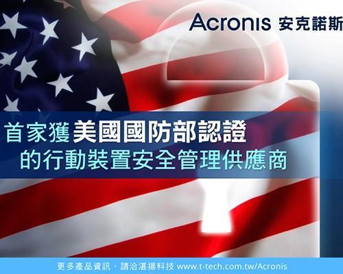 Acronis安克諾斯安全存取技術保障國家級機敏資料安全