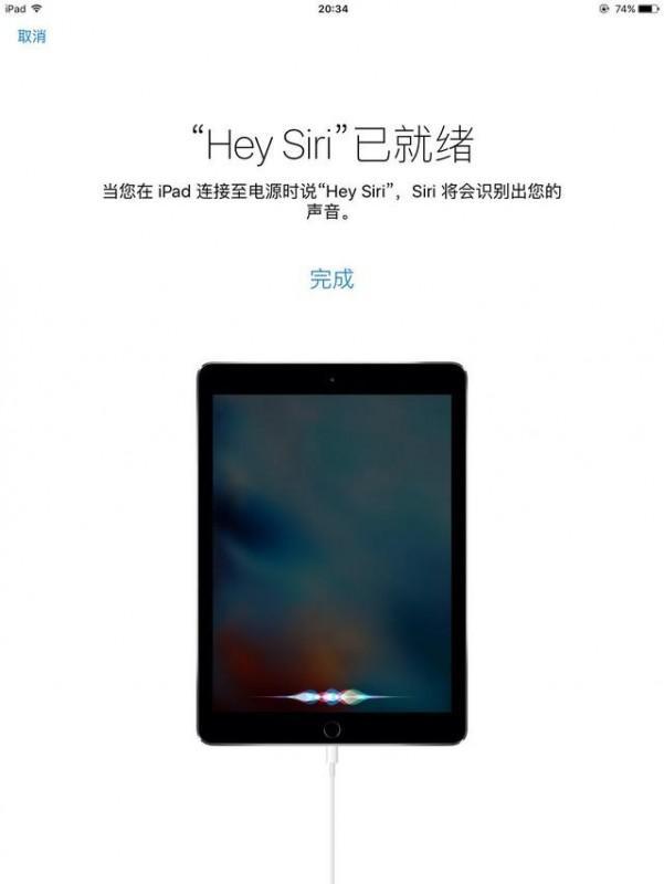 Hey Siri!iOS9中Siri可學習聲音ID