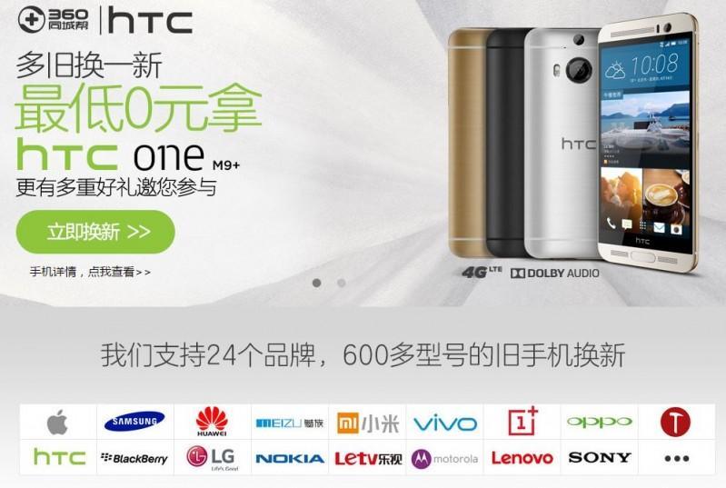 HTC舊換新服務上線!