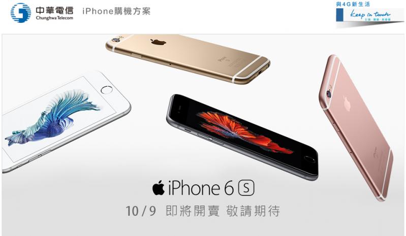 中華電信iPhone6s/6s Plus 購機方案正式出爐!!