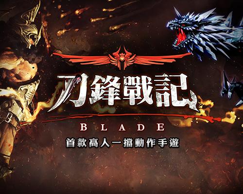首款高人一「擋」動作手遊《BLADE-刀鋒戰記》正式開服!