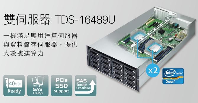 威聯通正式推出 TDS-16489U 運算與儲存雙伺服器 NAS,搭載 雙 Intel® Xeon® E5 處理器,打造全...