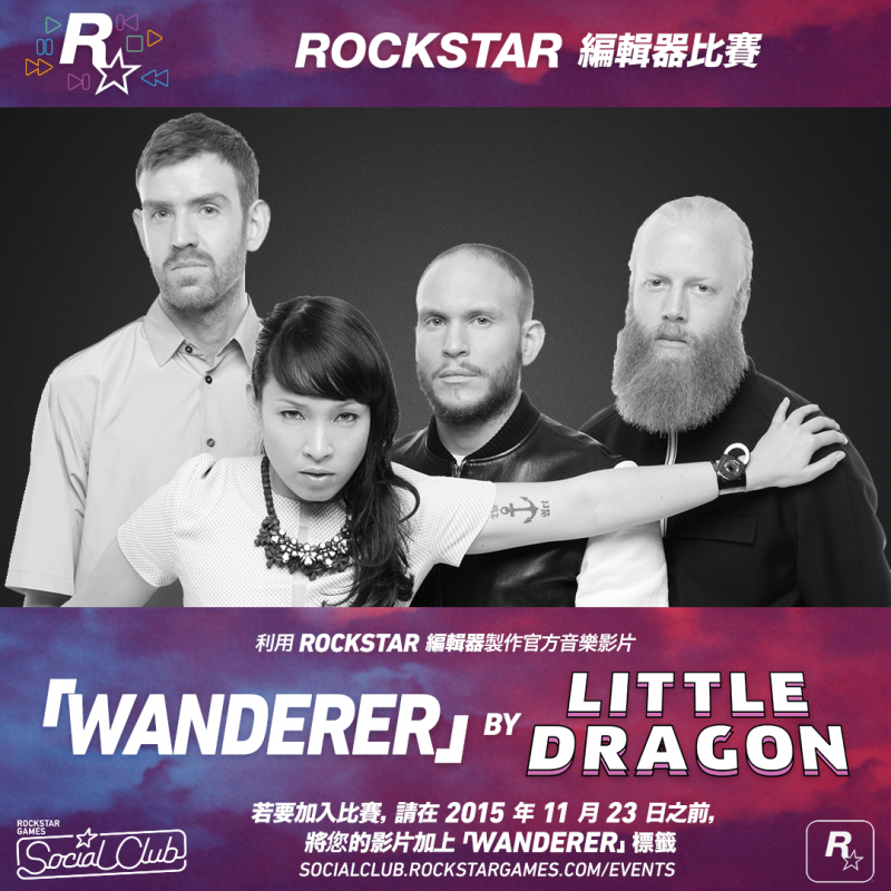 Rockstar 編輯器比賽:為 Little Dragon 的「Wanderer」製作官方音樂影片