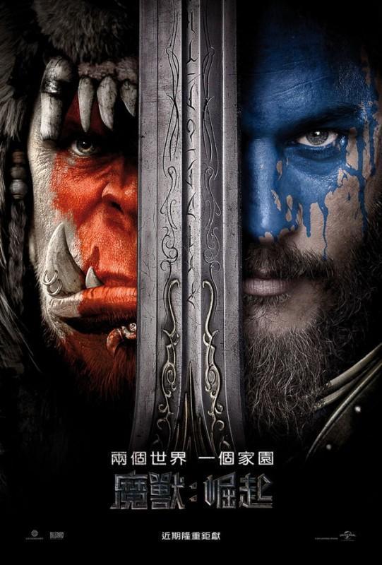 魔獸世界改編的魔獸:崛起Warcraft電影前瞻預告片發佈,預告片將於周六釋出
